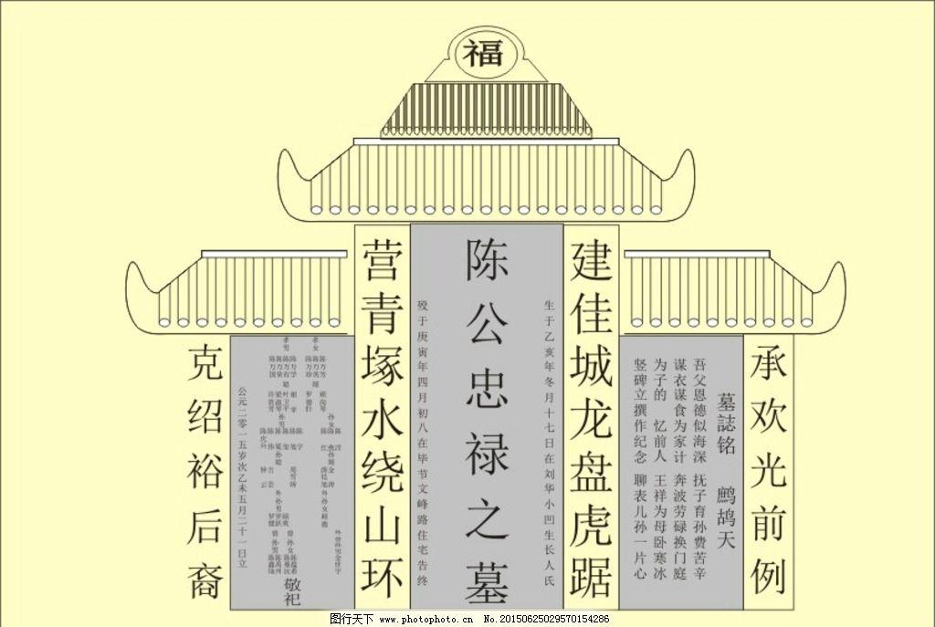 碑文 墓碑 墓碑对联 墓碑设计 墓志铭 广告设计 设计 广告设计 广告图片