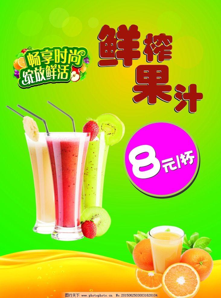 鲜榨果汁 果汁 饮品 橙汁 畅享时尚 绽放鲜活 海报 展板 设计 广告图片