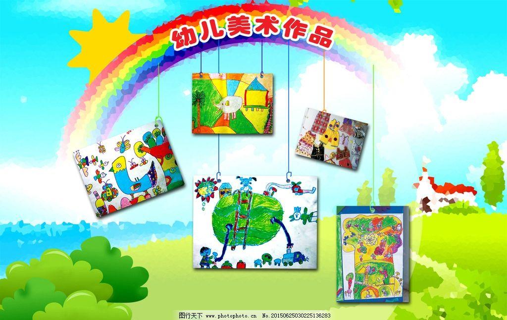 幼儿美术作品展览图片图片