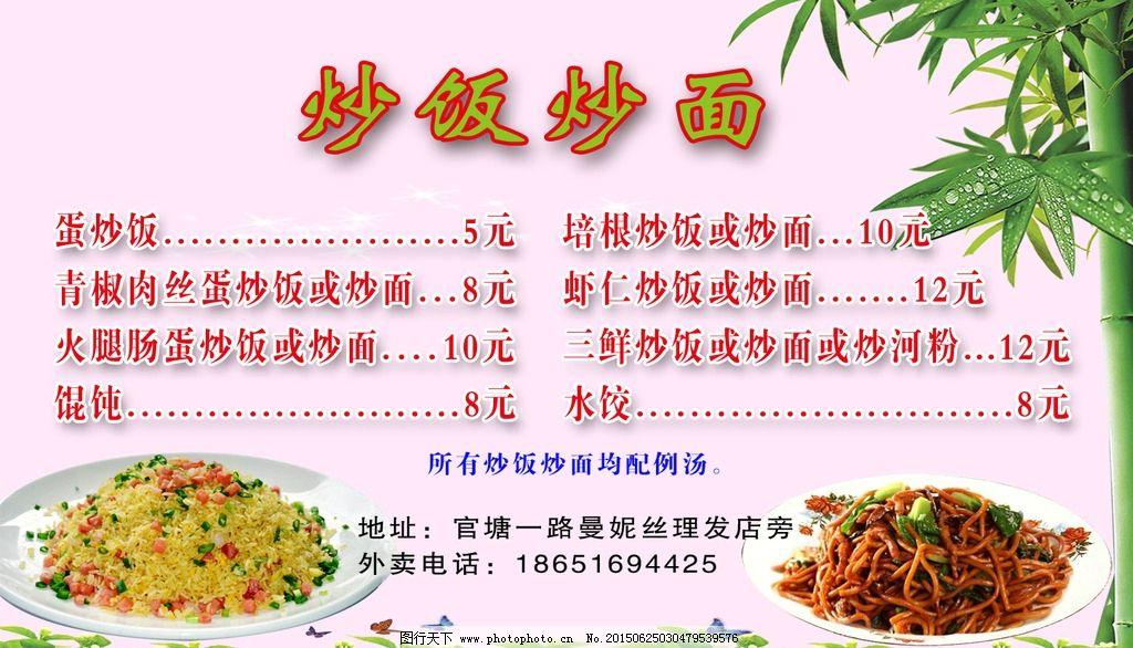 炒饭炒面点菜单菜谱图片