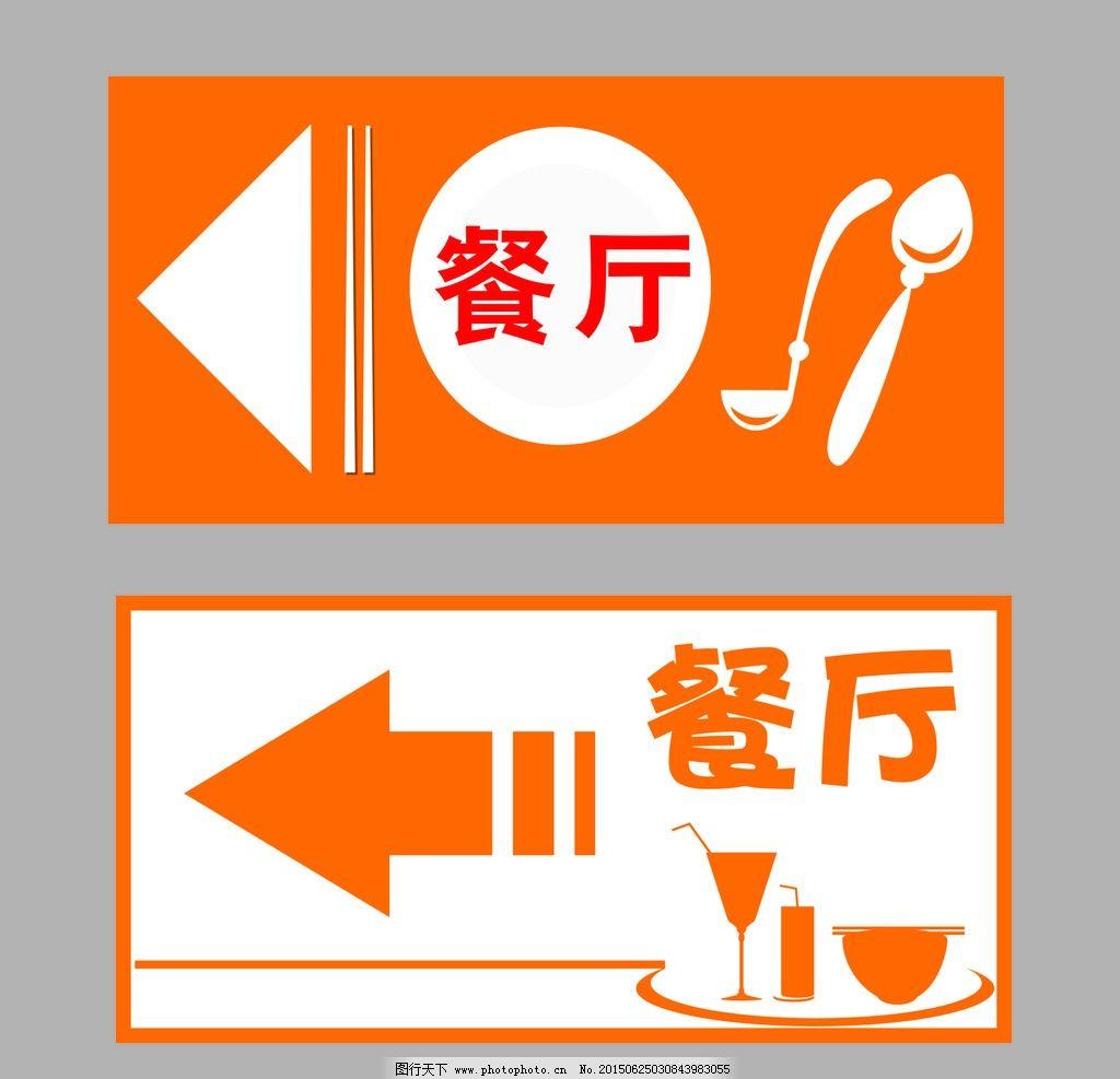 餐厅指示牌图片图片