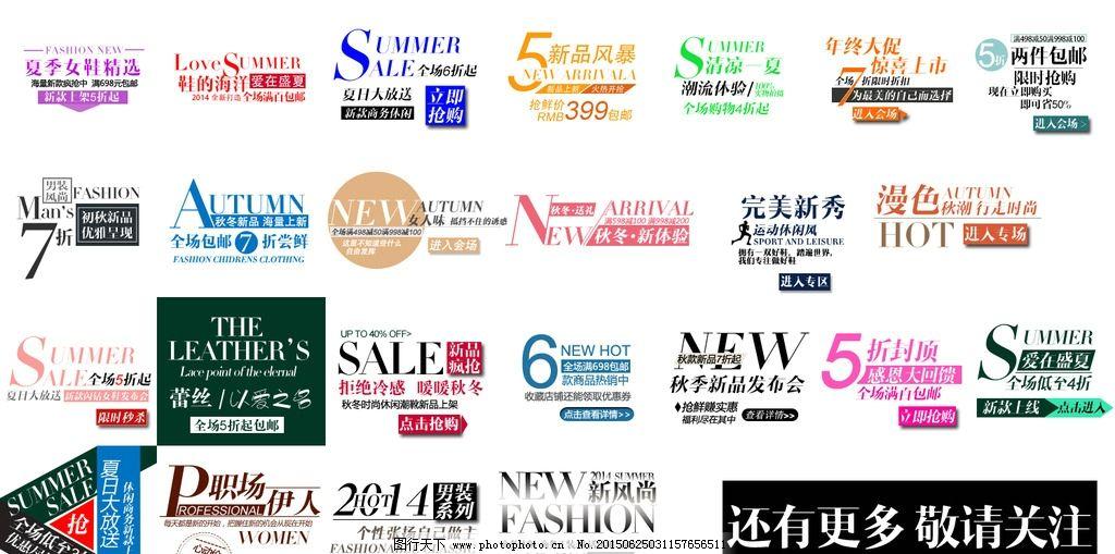 排版 文字排版 文案排版 打折促销 促销标签 淘宝界面设计  设计 淘宝图片