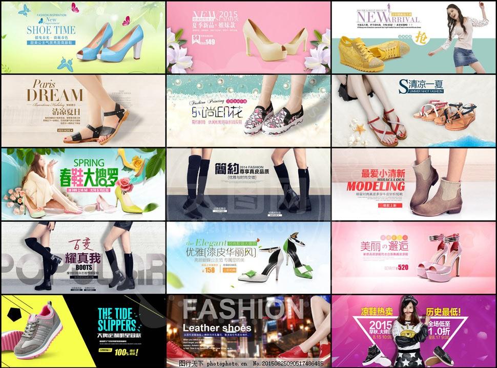 淘宝时尚女鞋全屏海报设计绘制PSD软件v时尚总平面图布置图集合素材图片
