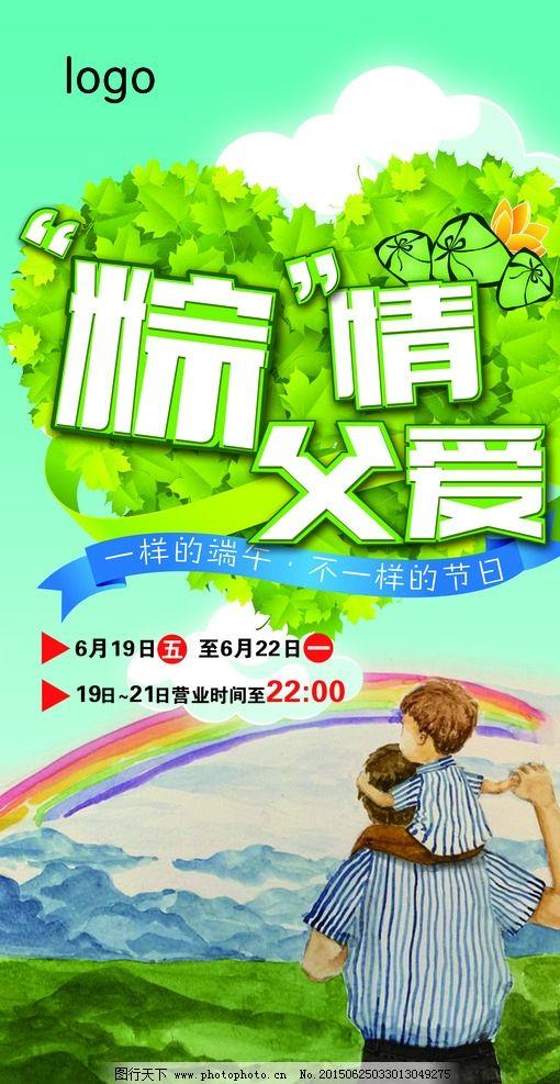 粽情父爱 粽情端午 父亲节 父子 手绘 绿叶 彩虹 背景 海报