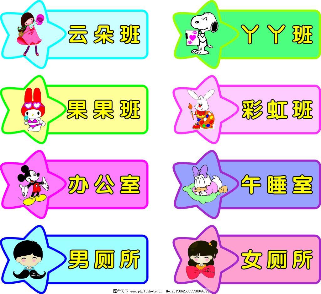 幼儿园班牌免费下载 幼儿园