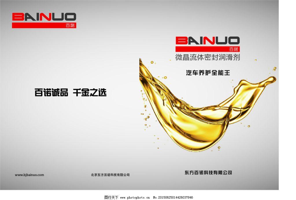 单页 机油 润滑油 单页 机油 润滑油 机油添加剂 原创设计 原创海报