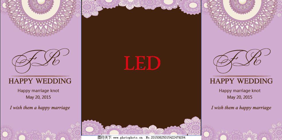 婚礼舞台平面设计图免费下载 古典花纹 紫色 婚礼平面 紫色 古典花纹