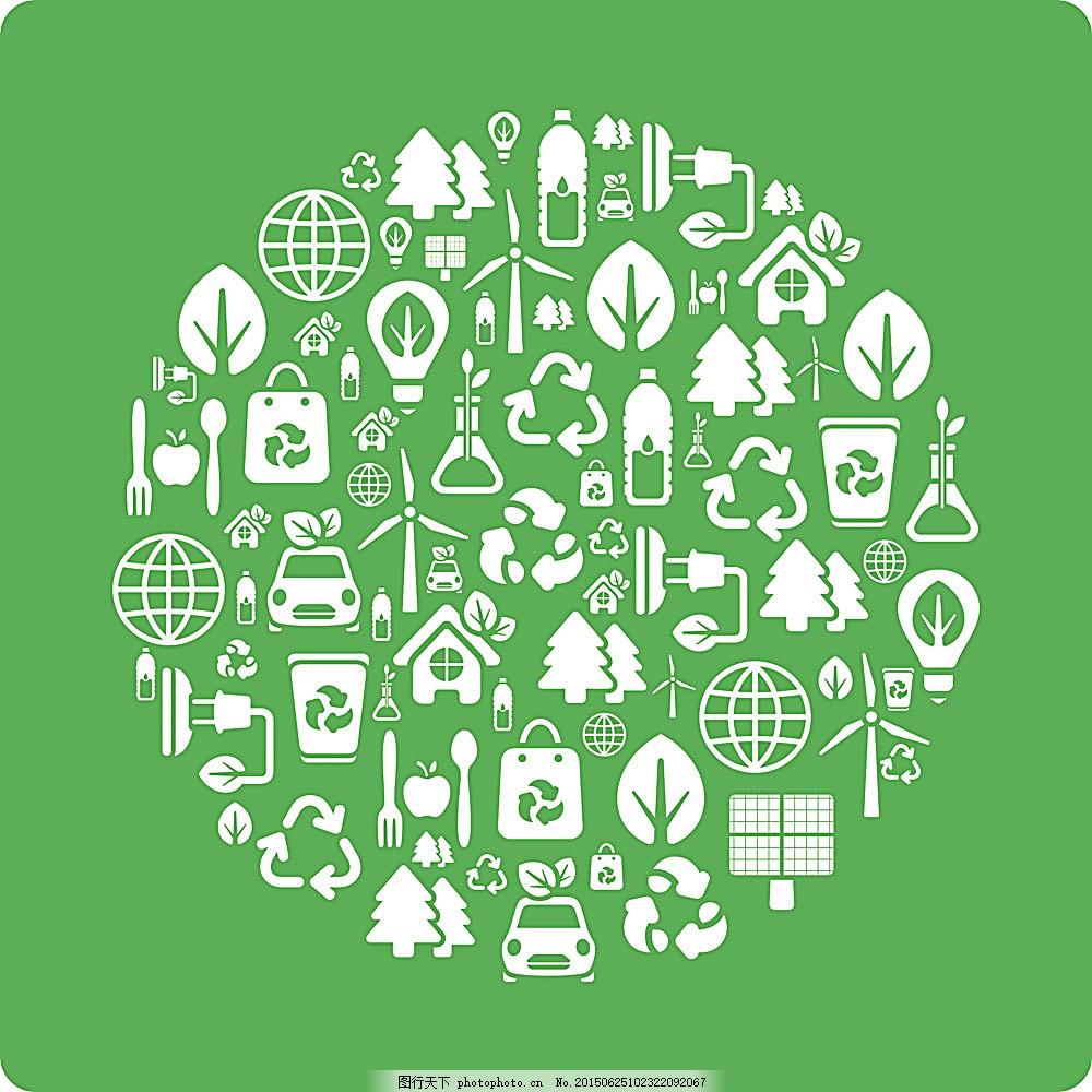 环保绿色图案设计 回收箱 树 汽车 水 房子 风车 各种环保图案 绿色