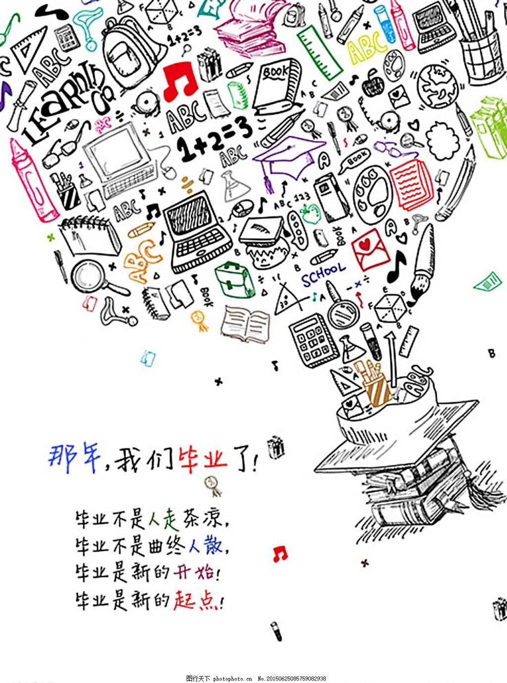 手绘文具毕业纪念册封面免费下载