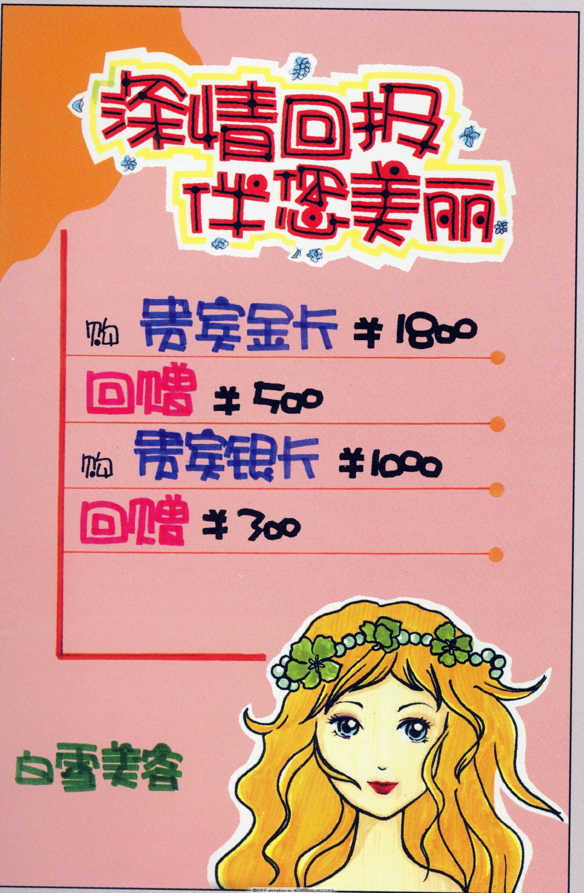 美容美发 pop海报 平面设计_0094