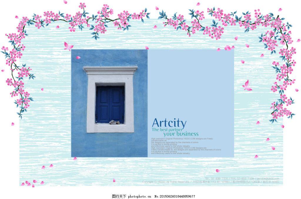 夏日鲜花满屋 花卉矢量 纹样 节日 明信片 风景 手绘 插画 英文