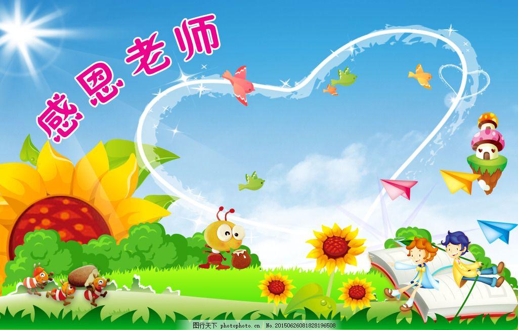 手抄报感恩老师 太阳 蓝天 草地 卡通 花朵 动物 书本 桃心