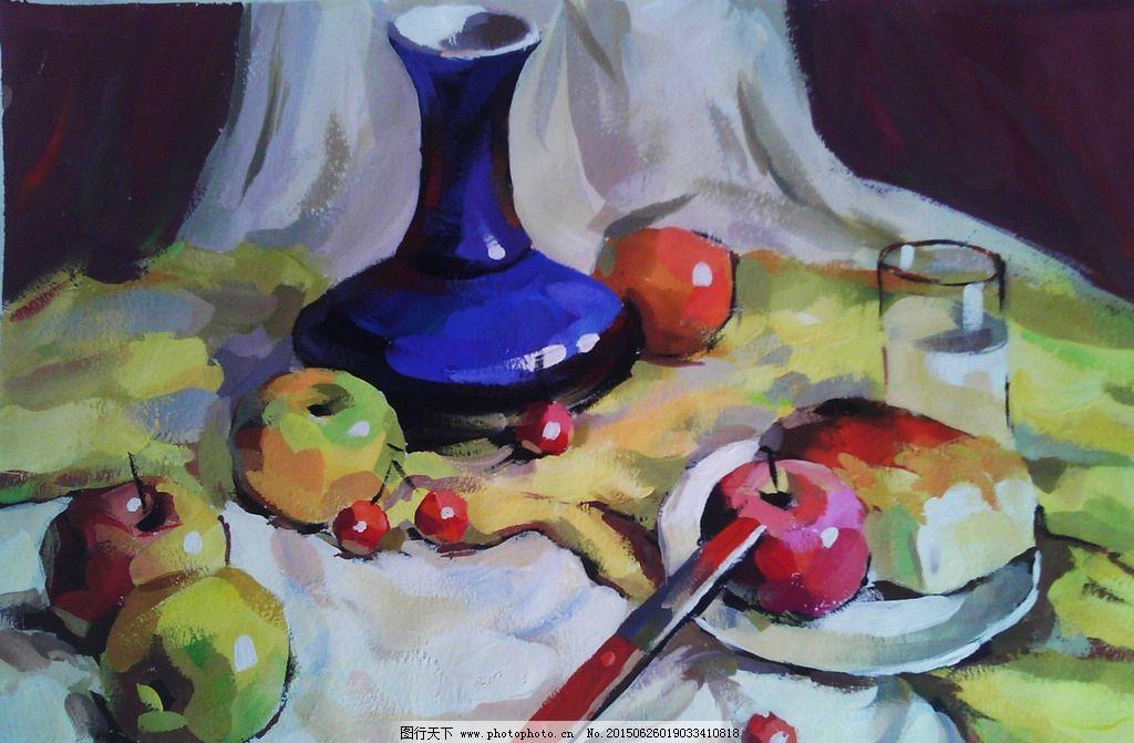 水粉画 罐子 红酒 苹果