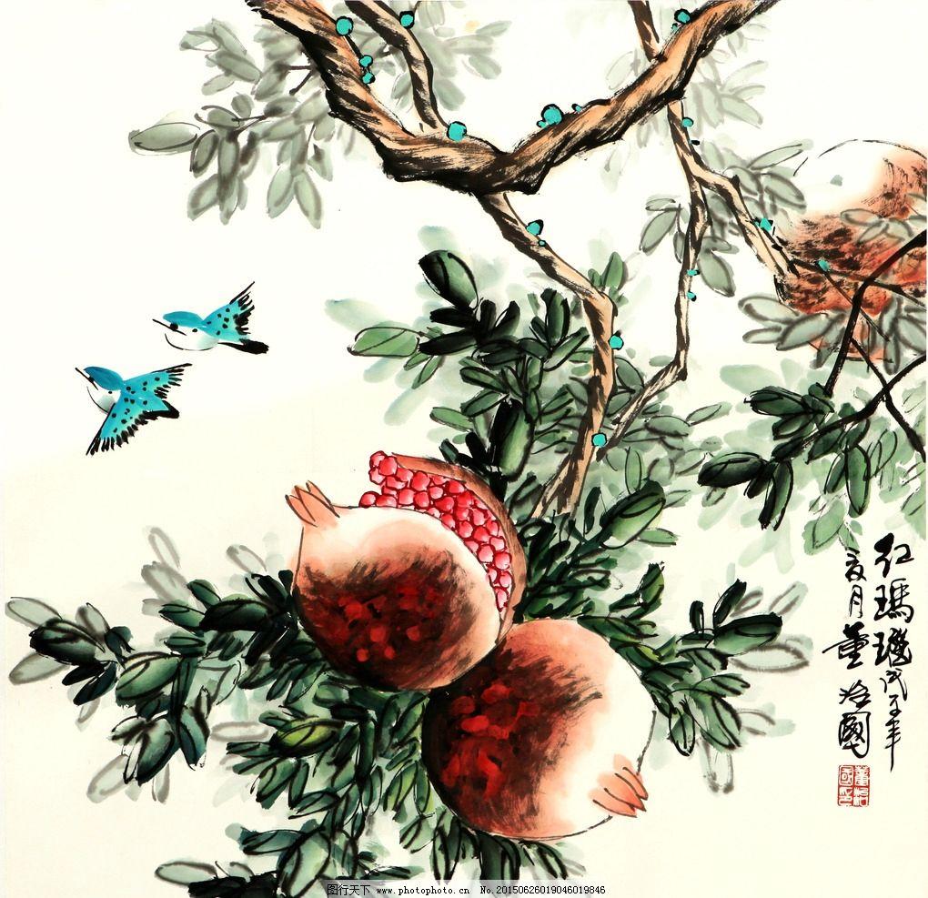 国画 写意 花鸟 石榴 小鸟 艺术绘画 设计 文化艺术 绘画书法 72dpi
