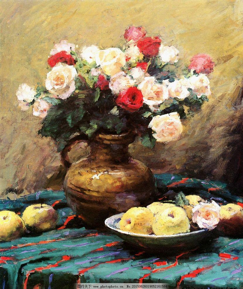 油画 罐子 鲜花 葡萄 苹果 凳子 盘子 艺术绘画 设计 文化艺术 绘画书