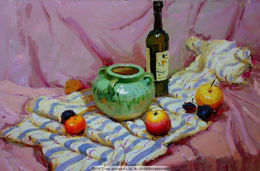 水粉画 罐子 瓶子 苹果 盘子 衬布 艺术绘画
