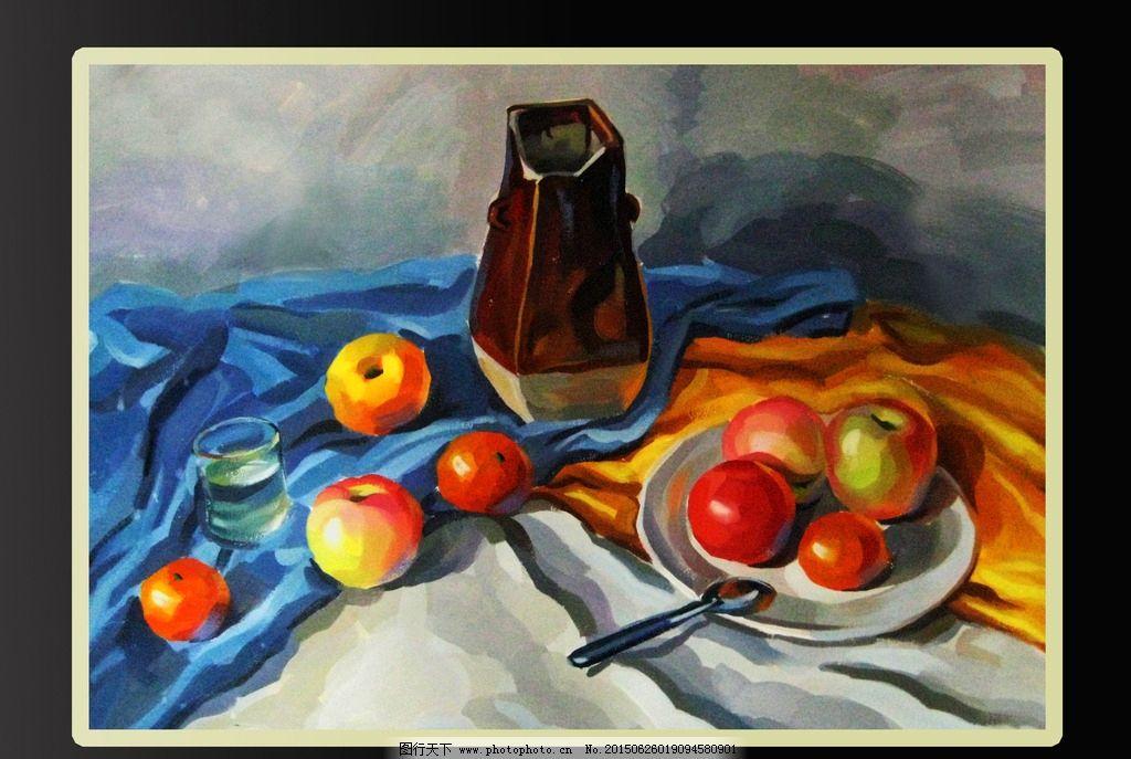 水粉画 罐子 苹果 杯子