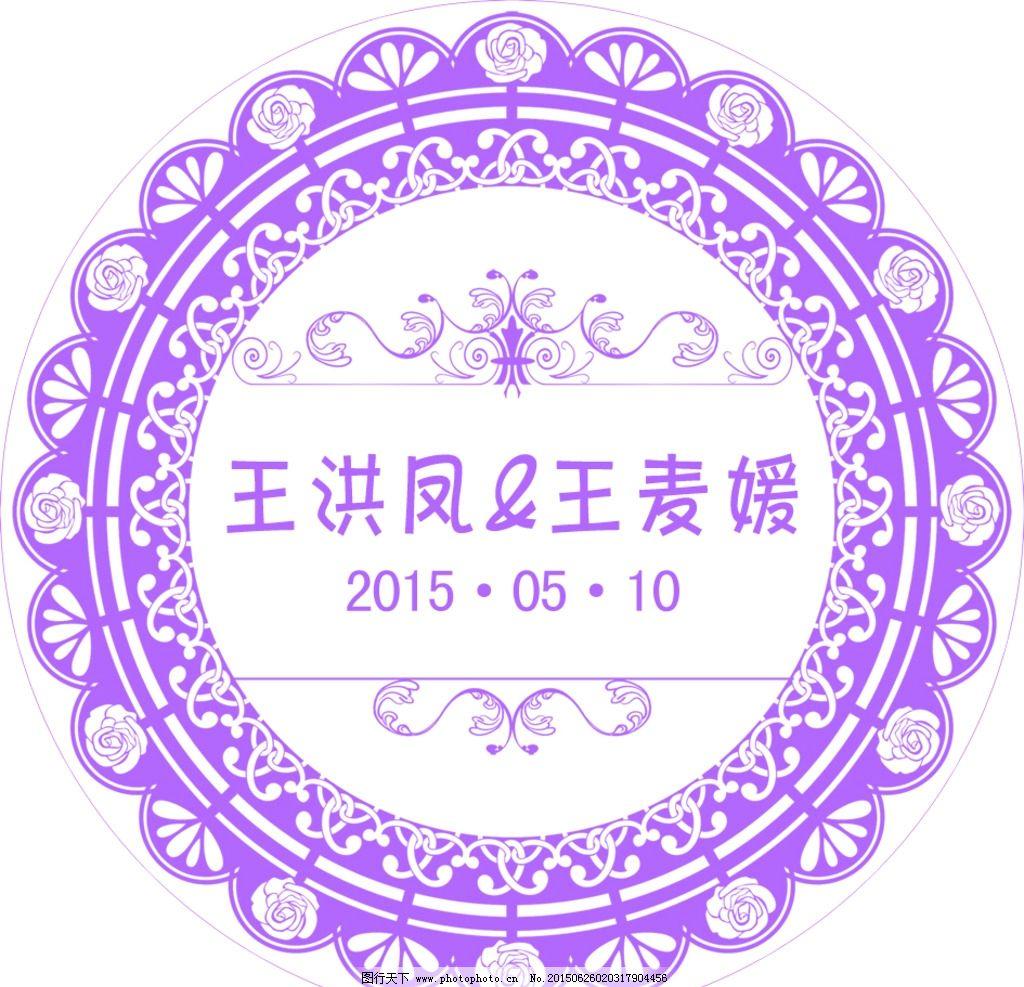圆形logo 欧式花边 紫色风格
