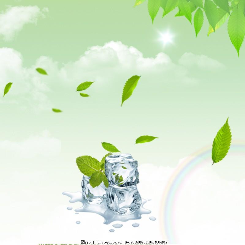 简约小清新 树叶 冰块 白色