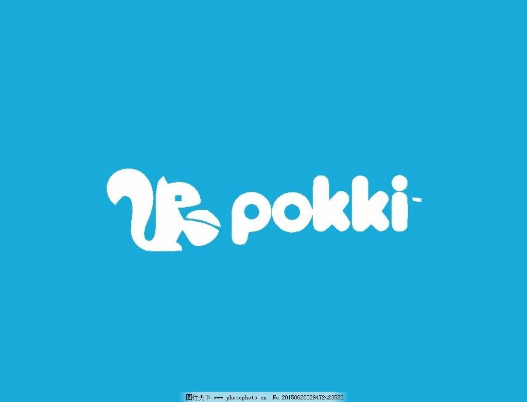 松鼠 logo 标志 图标 logo设计 标志设计 图标设计 标签 标记 记号 标牌 标识 商标 美术 简洁 精美 vi vis cis 视觉 创意 创作 品牌 商业 动漫 个性 广告 组合 版式 模版 模板 艺术字 抽象 设计 字体 字形 设计 广告设计 LOGO设计 AI