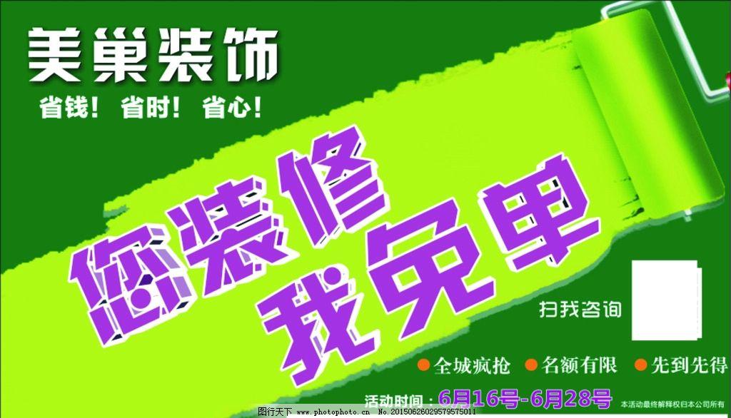 装修公司活动宣传海报图片_设计案例_广告设计_图行