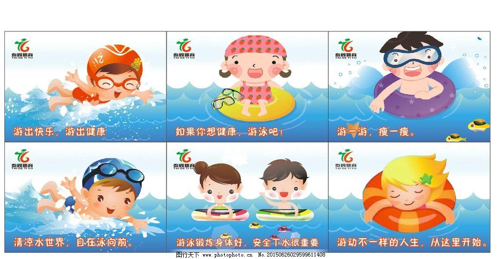 儿童游泳图片