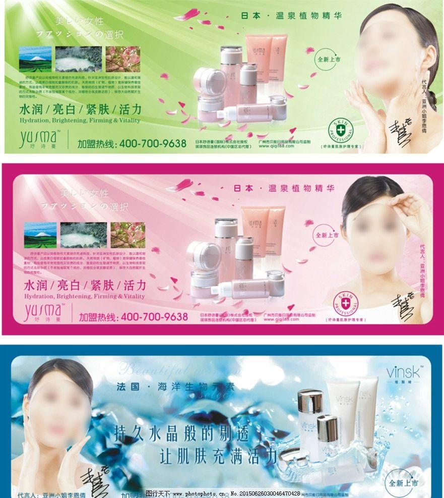 化妆品护肤品日化单张产品折页图片图片