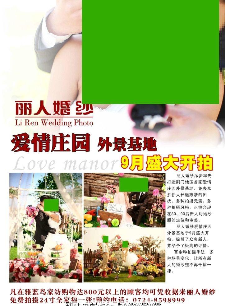 婚纱家访摄影宣传单图片