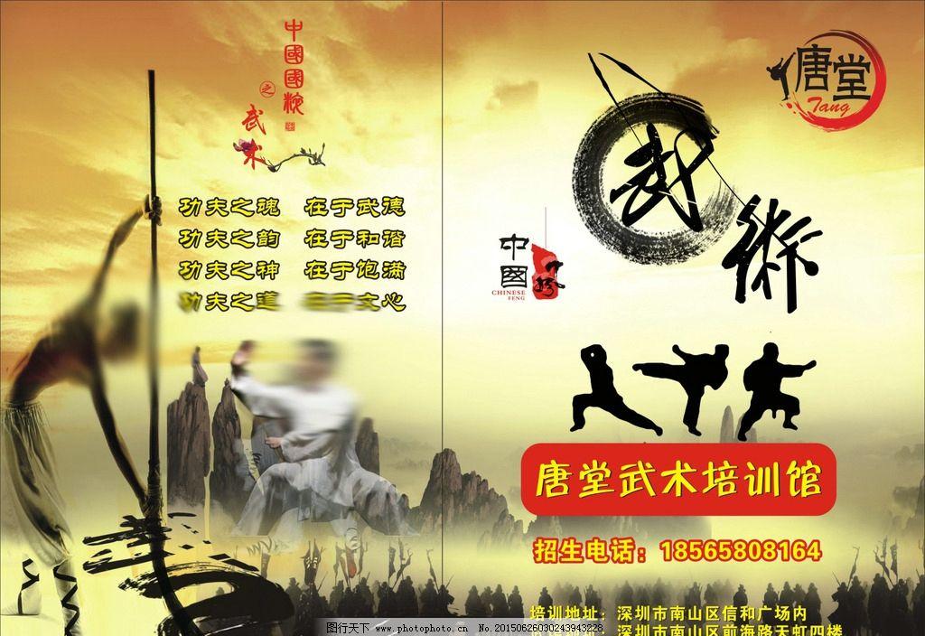 武术跆拳道印刷宣传单图片