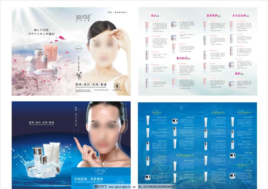 滋润 化妆品 护肤品 日化 单张 折页 海报 dm 宣传册 产品册 设计图片