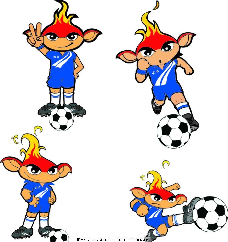 吉祥物 足球 卡通 足球吉祥物 牛 设计 广告设计 卡通设计 cdr图片