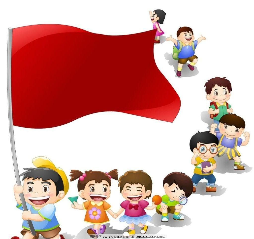 拿着旗子 儿童 卡通 排队 一群孩子 男孩女孩 开心的孩子 设计 广告