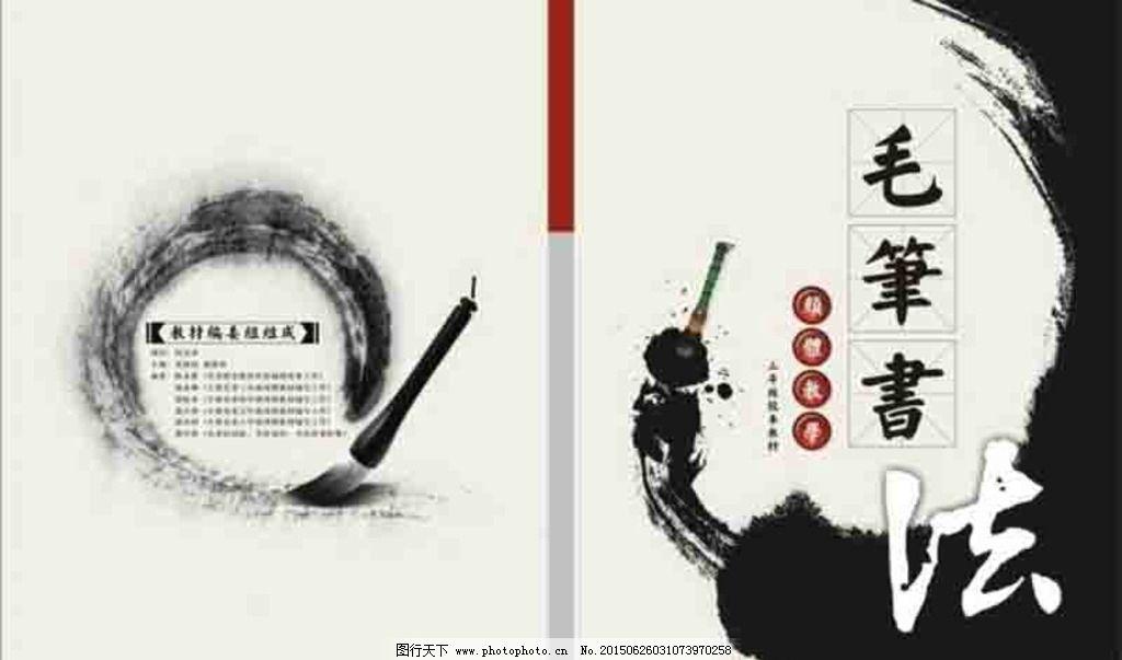 毛笔书法封面图片图片