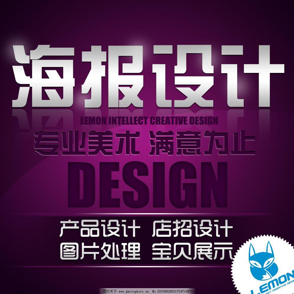 淘宝店招海报设计