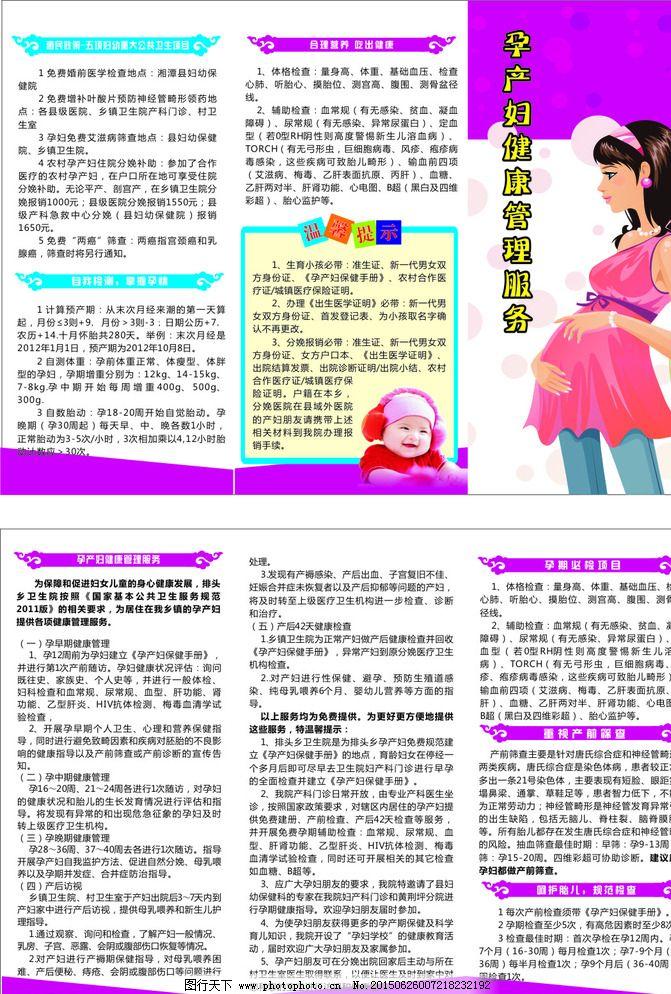 孕产妇健康管理制度 折页图片图片