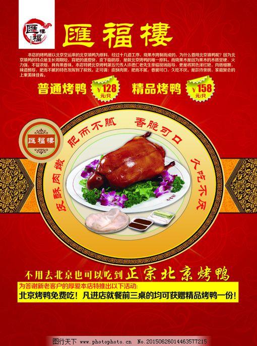正宗北京烤鸭宣传单页海报