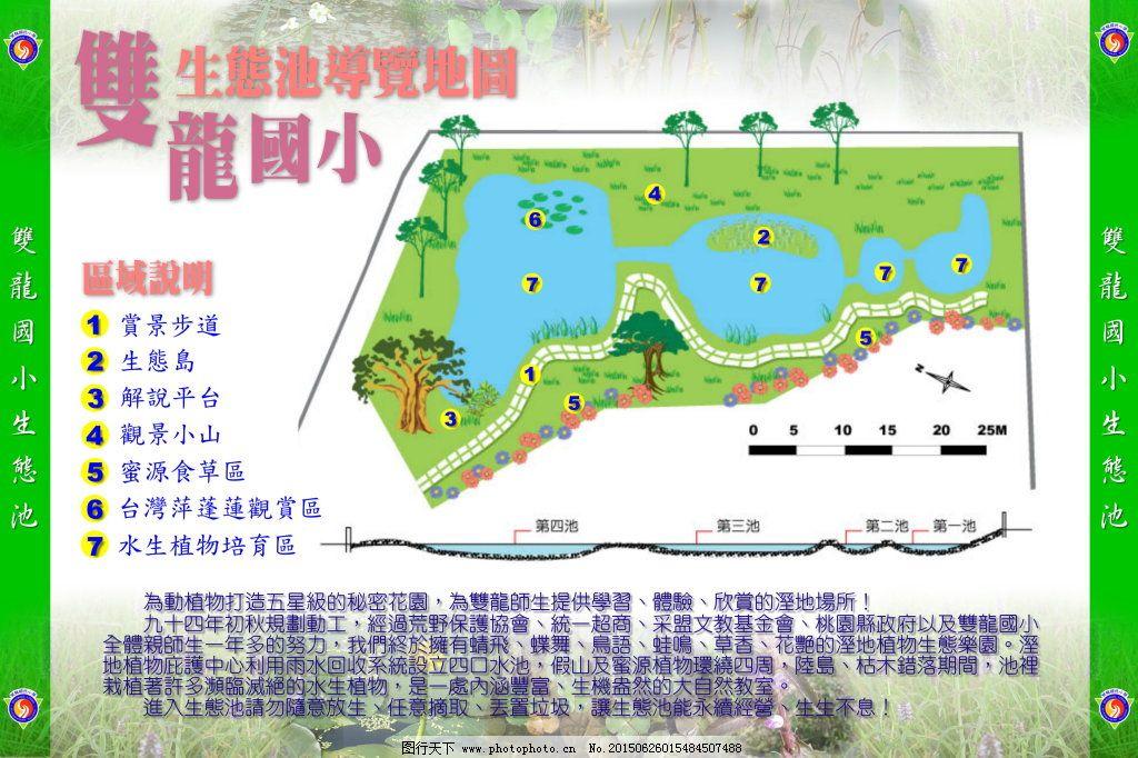 学校生态池导览地图v学校牛活动设计图片