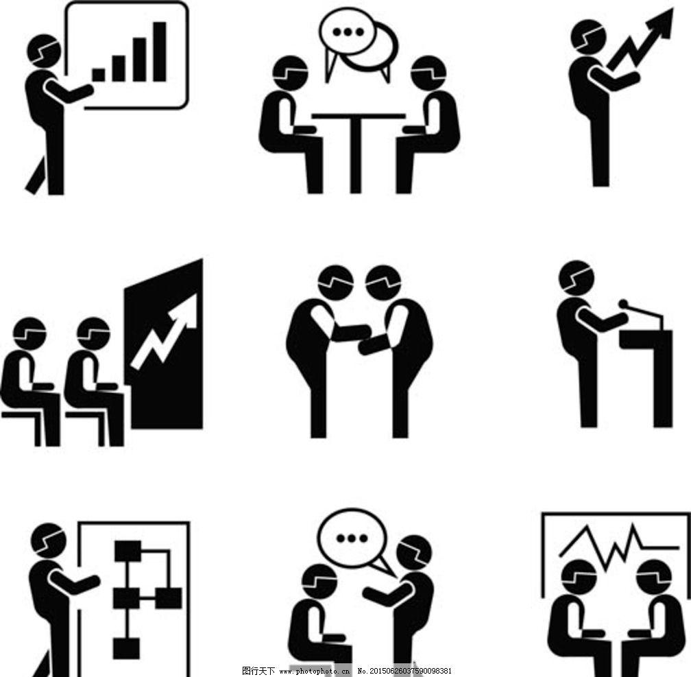 商业人物图标图片