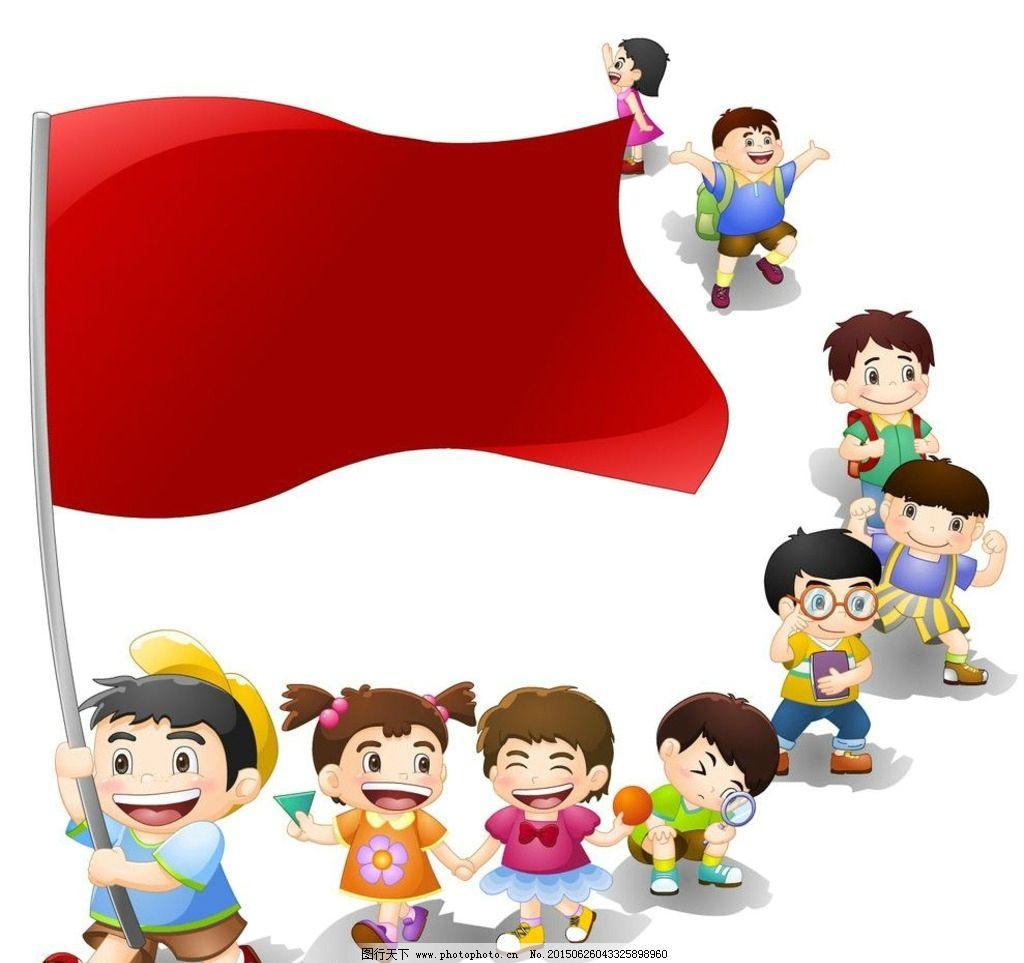 拿着旗子 儿童 卡通 排队 一群孩子 男孩女孩 开心的孩子 设计 广告设图片