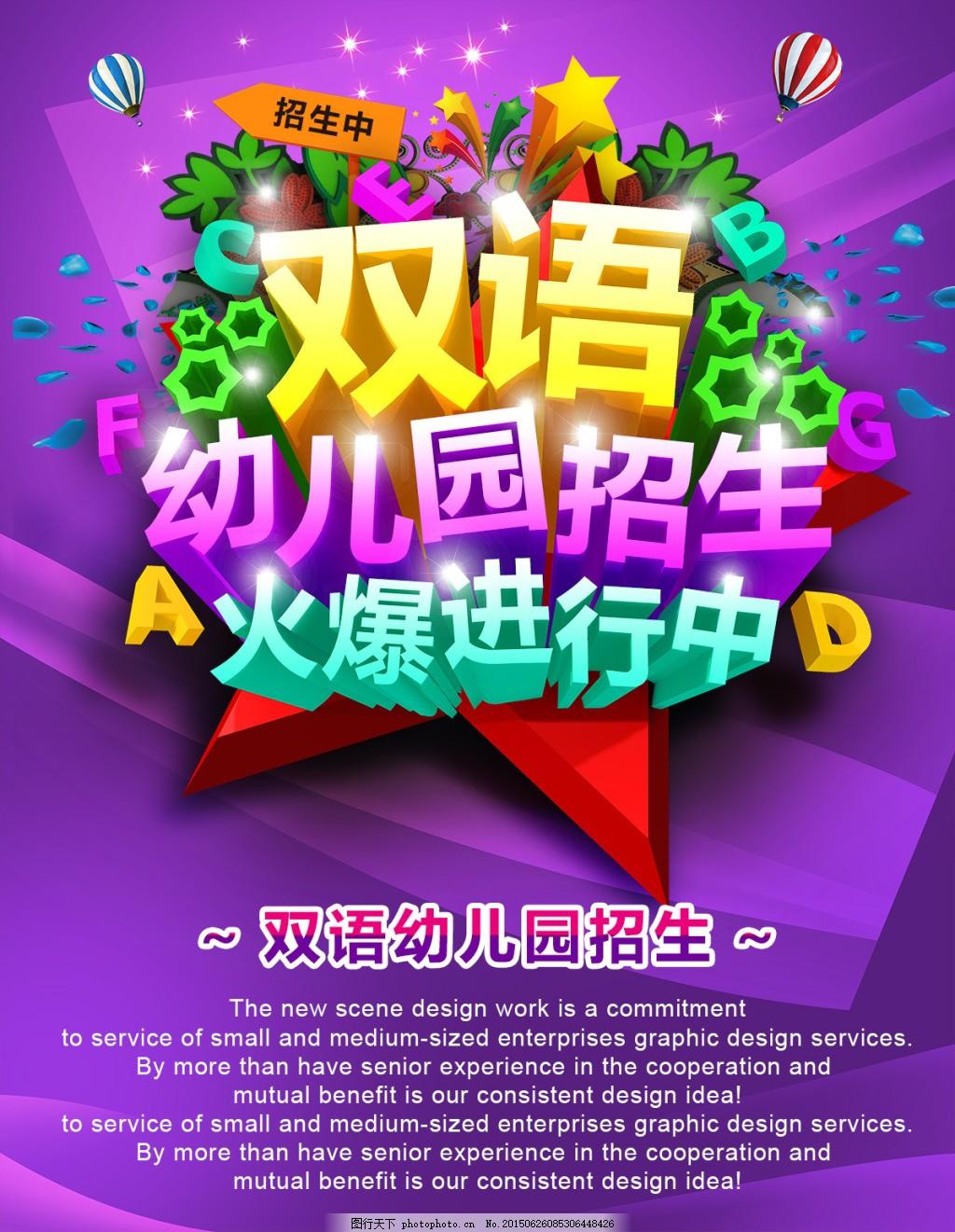 幼儿园招生海报 培训班招生 招生宣传单 热气球 星星 紫色背景