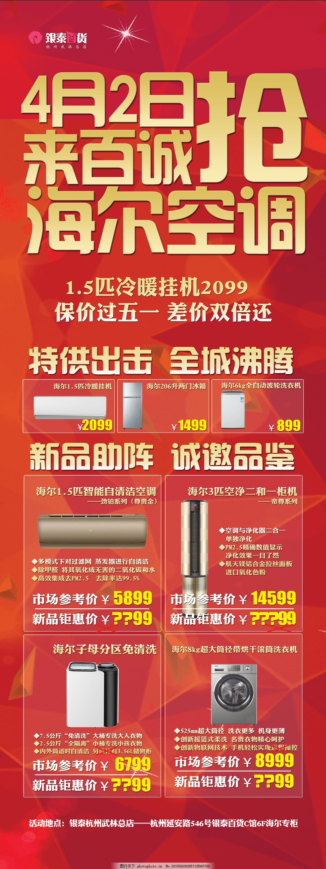 家电广告设计 家电展架 家电海报 免费下载 家电素材 家电画板