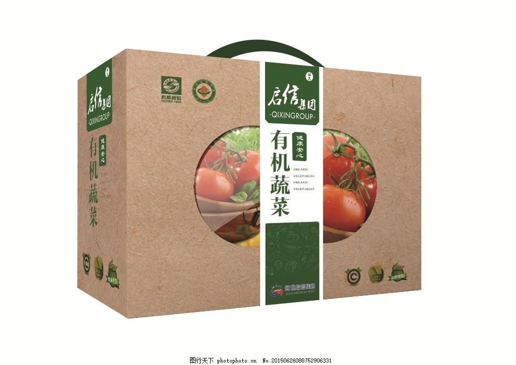 有机蔬菜包装1 包装盒设计 蔬菜盒设计 有机包装设计 tif 白色 tif