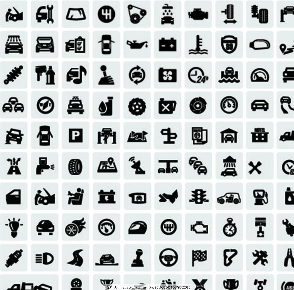 汽车图标 矢量图标 icon 常用图标 车 车轮 方向盘 工具 黑白 红绿灯