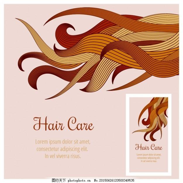 头发护理图片