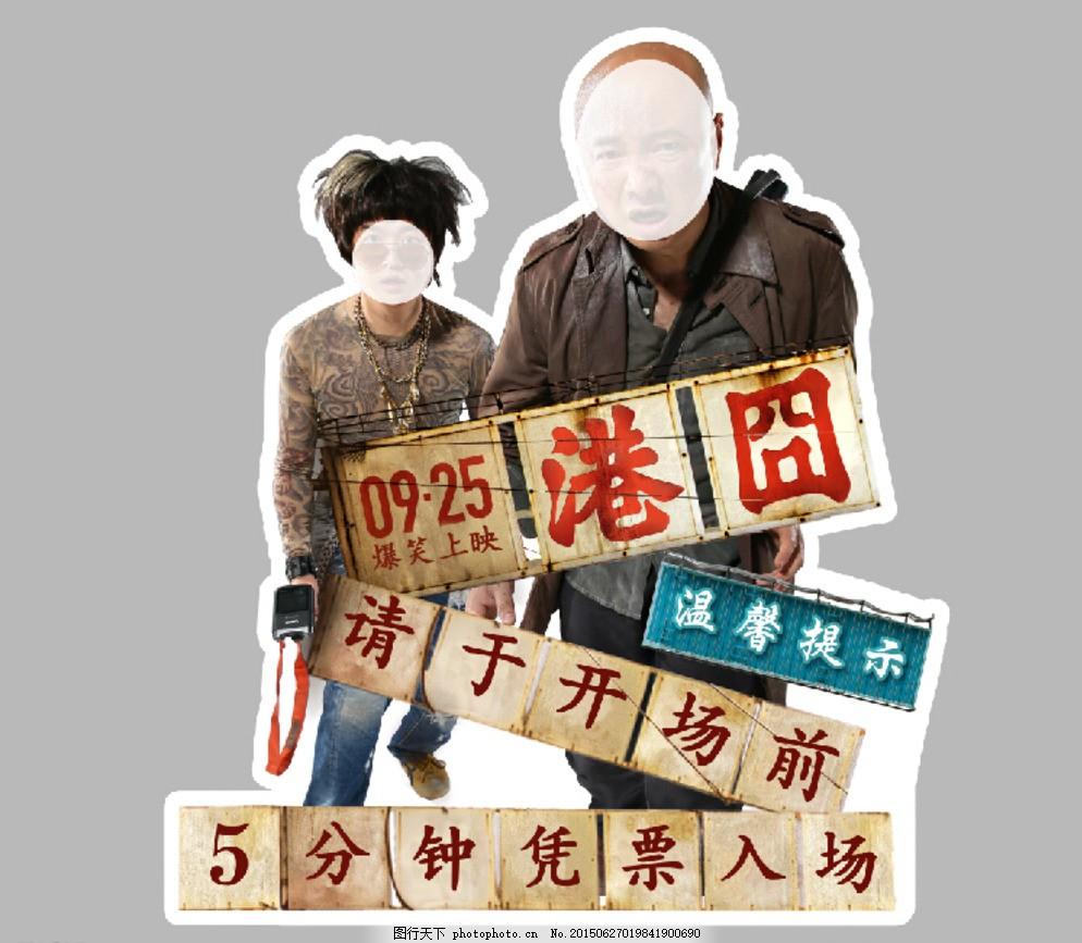 港囧 温馨提示 分层 开场前 电影院 小立牌 其他 灰色图片