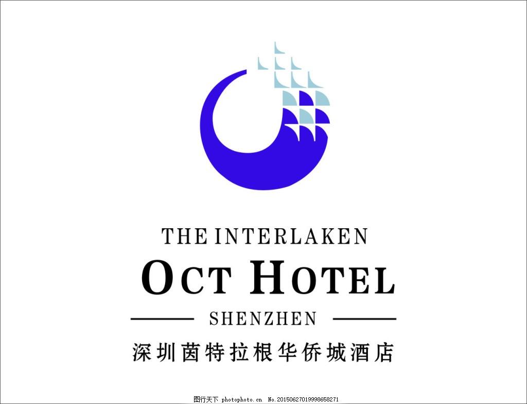 酒店logo 深圳茵特拉根华侨城酒店 茵特拉根标识 白色图片
