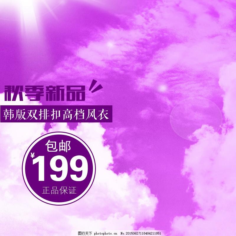 蓝色促销模板 简约 小清新 紫色
