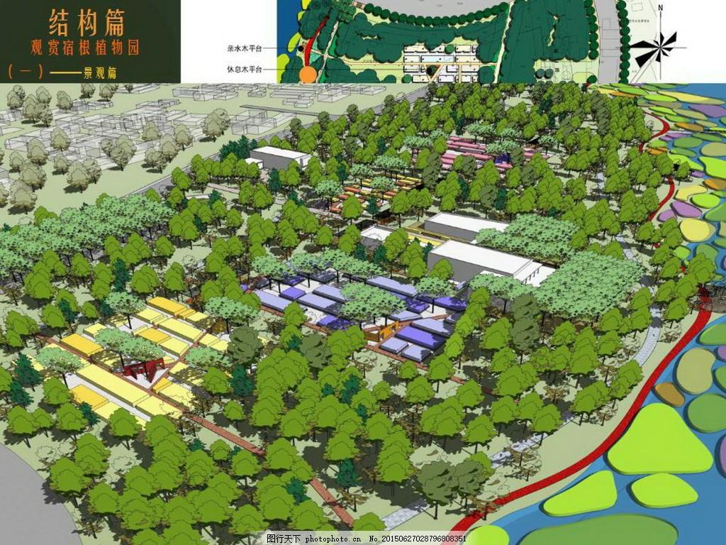 绿林中的红飘带秦皇岛市汤河两岸带状公园景观规划
