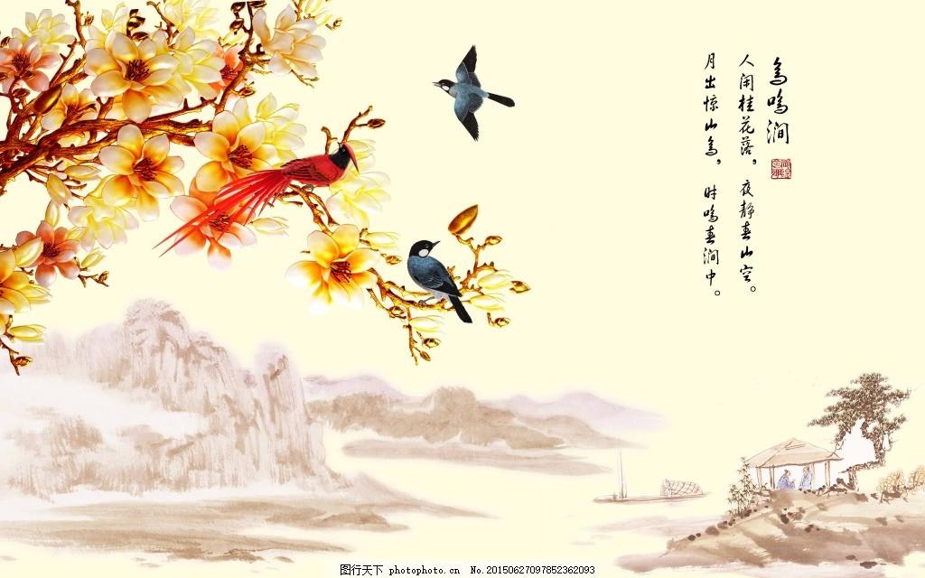 山水画 花 背景 背景墙 墙画 鸟 白色
