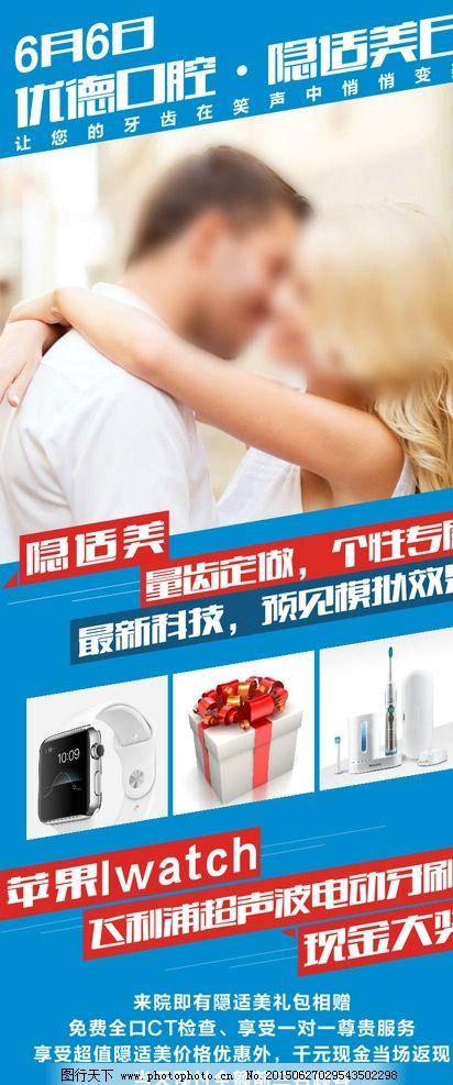 口腔活动广告设计